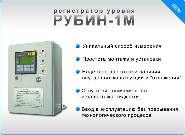 Ультразвуковой сигнализатор уровня жидкости с накладными датчикам.  Предназначен для контроля и определения уровня...
